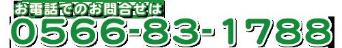0566-83-1788